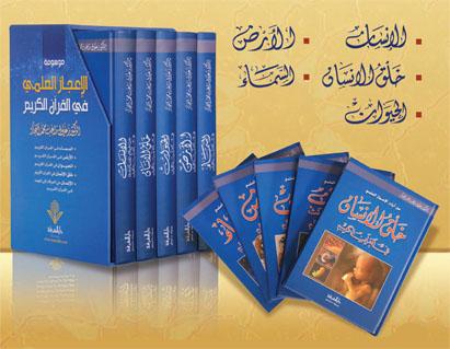كتاب الاعجاز العلمي في القران زغلول النجار pdf