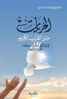 الإسلام وتحرير الإنسان - د. علي الصلابي