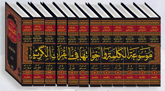 بشرى صدور موسوعة الكلمة وأخواتها في القرآن الكريم - د. أحمد الكبيسي