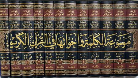 الكلمة وأخواتها في القرآن الكريم
